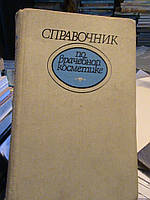 Справочник по врачебной косметике. Глухенький. К., 1990