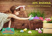 🎁 АКЦІЯ! до ДНЯ ВЕЛИКОДНЯ 🎁 знижка -20% на дитячі товари