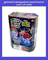 Детский светящийся конструктор Light Up Links!Акция