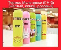 Термос Мультяшки (CH-3) (желтый, синий, розовый)!Акция