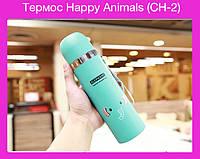 Термос Happy Animals (CH-2) (голубой, зеленый, желтый, розовый)!Акция
