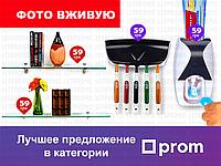 4пр. Автоматический дозатор диспенсер зубной пасты в наборе (держатель зубных щеток, стеклянные полки)