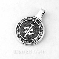Cеребряный оберег Символ Расы, фото 1