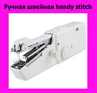Ручная швейная handy stitch!Товар дня