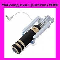 Монопод мини (штатив) MINI!Товар дня