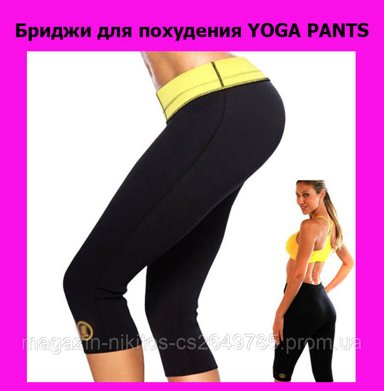 брюки для похудения с высокой талией харьков
