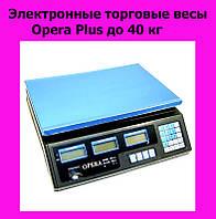 Электронные торговые весы Opera Plus до 40 кг!АКЦИЯ
