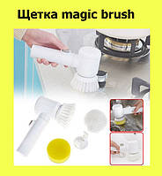 Щетка magic brush!АКЦИЯ