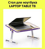 Стол для ноутбука LAPTOP TABLE T8!АКЦИЯ