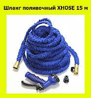 Шланг поливочный XHOSE 15 м!АКЦИЯ