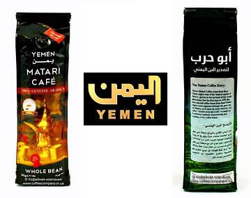 Yemen Matari Cafe - когда начинался кофе.