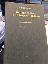 Проподевтика ириодиагностики. Шульпина. М., 1990