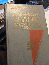 Клінічний аналіз лабораторних досліджень. Комаров. М., 1988.