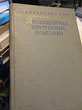 Гіляровський. Пропедевтика внутрішніх хвороб. М., 1965