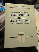 Загальний і спеціальнмй медичний догляд за хворими з основами валеології. Щуліпенко. К., 1998