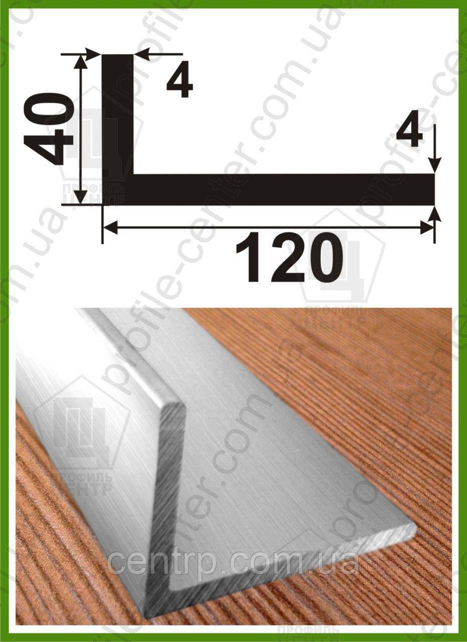 Уголок алюминиевый 120*40*4 разносторонний