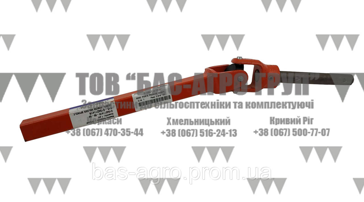 Часть кардана G15421141R Gaspardo оригинал