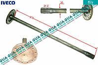 Полуось заднего моста спарка ( двухкаткового ) L=870, D=35 ( 21 зуб ) 7172991 Iveco DAILY II 1989-1999, Iveco DAILY III 1999-2006, Iveco DAILY IV