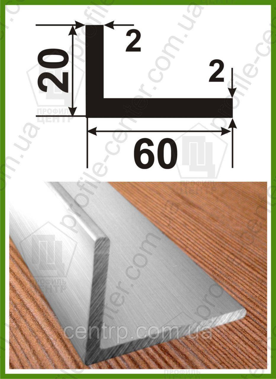 Уголок алюминиевый 60x20x2 разнополочный (разносторонний)