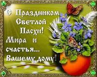 С праздником Светлой Пасхи и Днём Труда!