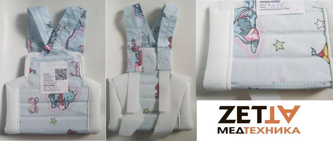 Подушка Фрейка (шина Фрейка, перинка Фрейка) бандаж фиксирующий при дисплазии детский - фото 5