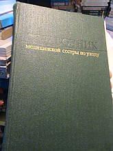 Довідник медичної сестри по догляду. Палеева. М., 1980.