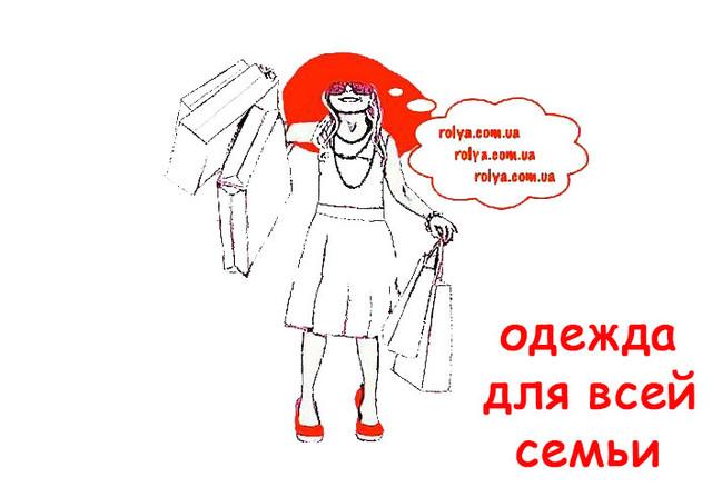 Склад-магазин одежды для всей семьи  Роля