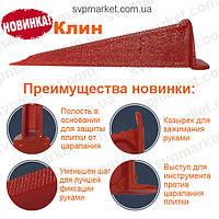 Система выравнивания (укладки) плитки СВП NOVA (Клин 200 штук)
