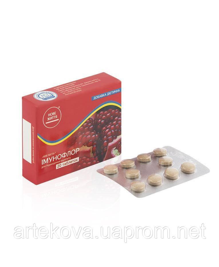 Иммунофлор -для коррекции иммунитета, повышения сопротивляемости при вирусных и бактериальных инфекциях.