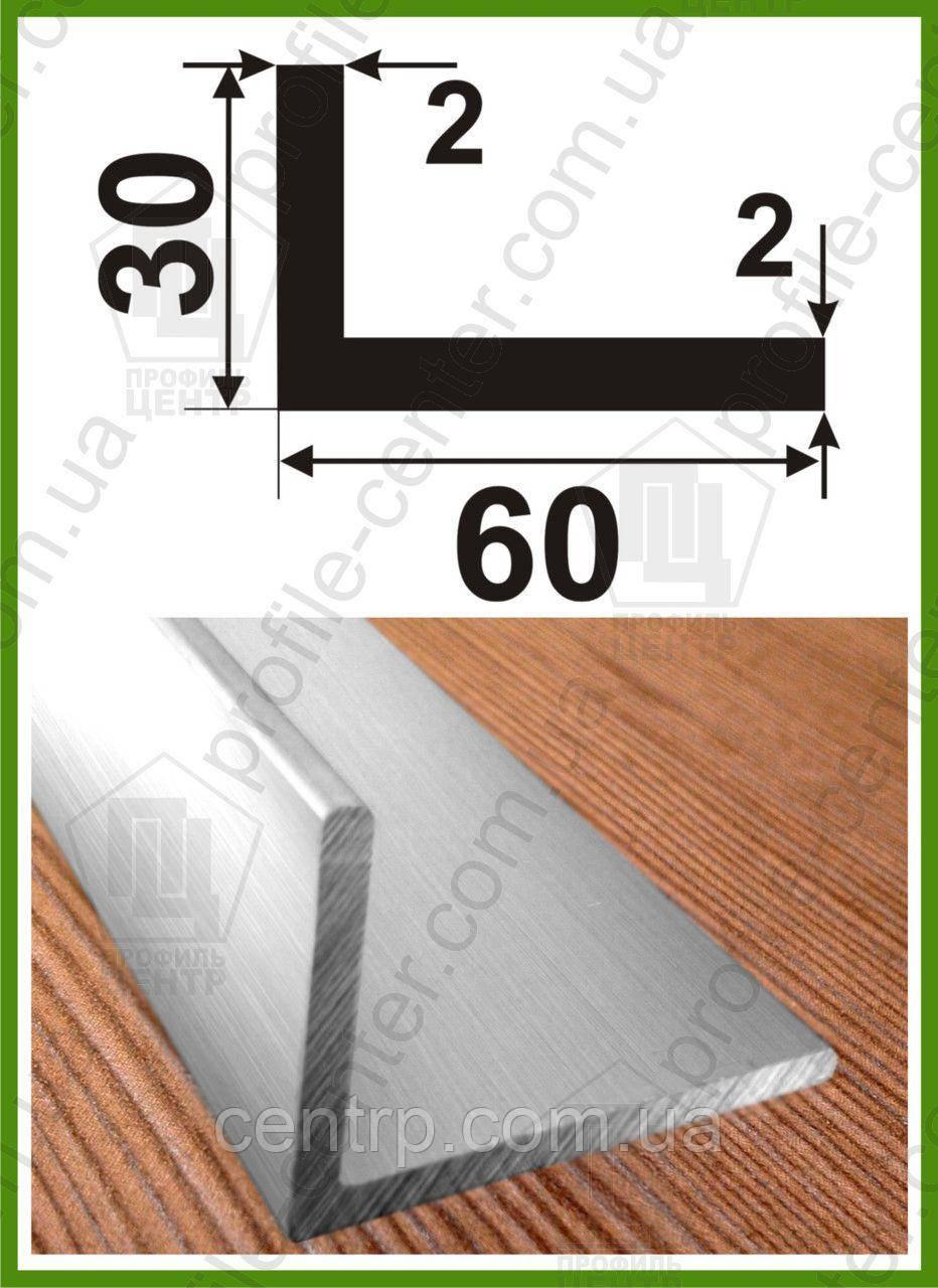 Уголок алюминиевый 60*30*2 разнополочный (разносторонний)