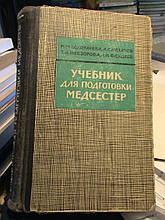 Підручник для підготовки медсестер. Золотарьова. М., 1965