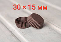 Капсулы бумажные коричневые для конфет 3d (30 × 15 мм) 100 шт