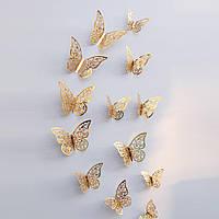 Золотистые кружевные  3Д бабочки для декора