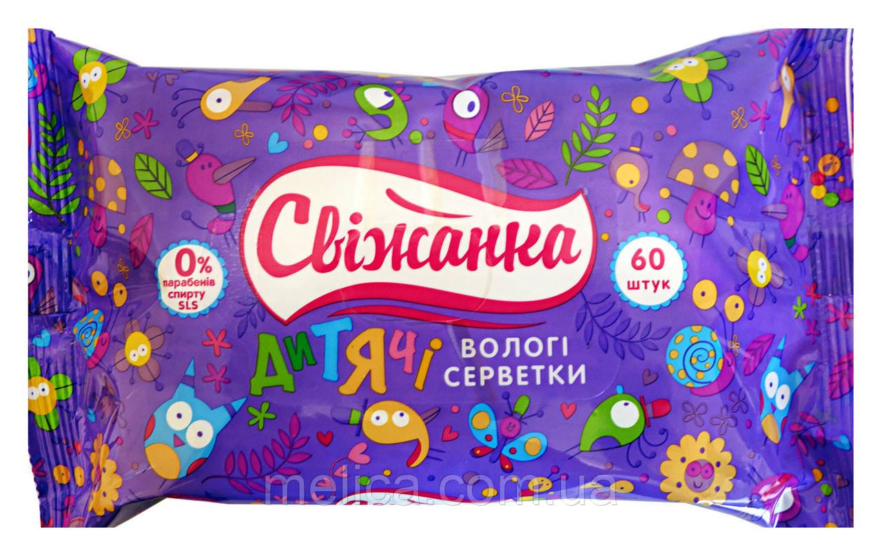 Влажные салфетки Свижанка Детские - 60 шт.