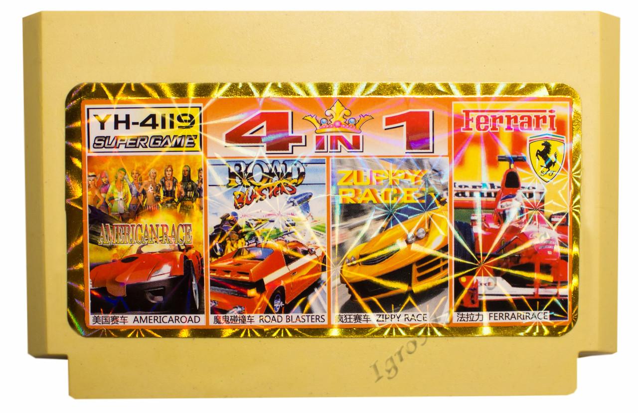 Картридж денди 4 в 1 American Race, Road Blasters, Zippy Race, Ferrari Race
