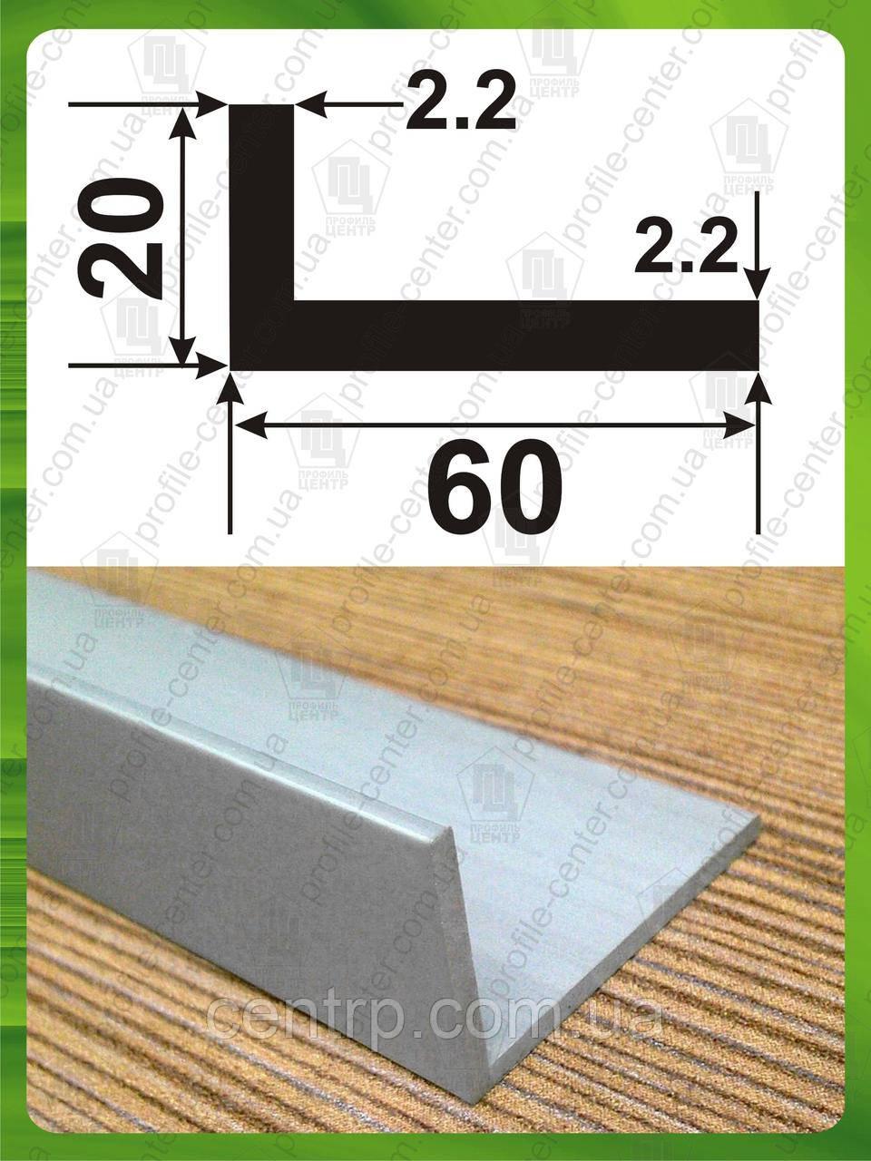 Уголок алюминиевый 60*20*2,2 разнополочный (разносторонний)