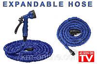 Садовый шланг для полива XHOSE (Expandable HOSE) --7.5 метров  *5906