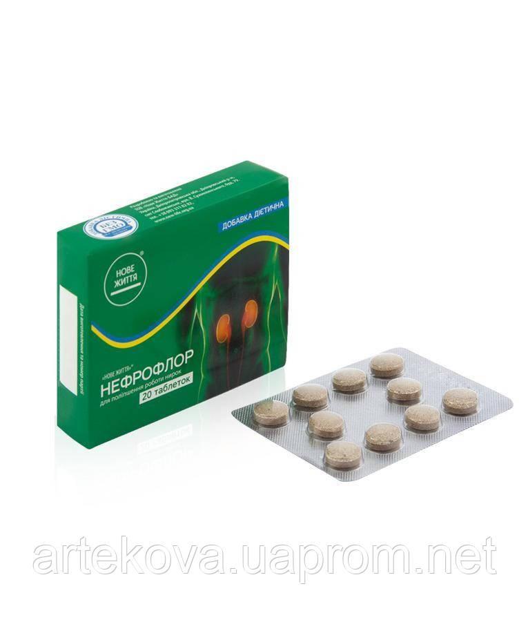 Нефрофлор - обладает противовоспалительными и мочегонными свойствами, применяют для улучшения функции почек