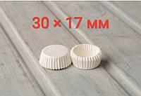 Бумажные тарталетки 3с белые, 30 × 17 мм (1000шт)