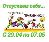 ОТПУСКАЕМ СЕБЯ НА МАЙСКИЕ))