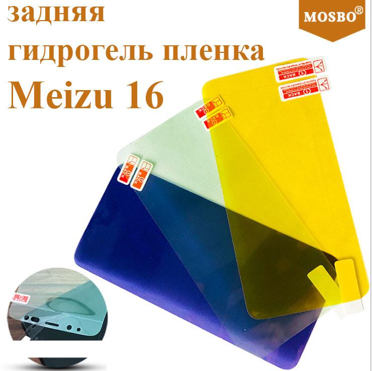 Пленка гидрогель Mosbo для Meizu 16 Задняя глянцевая - Прозрачный [2047]