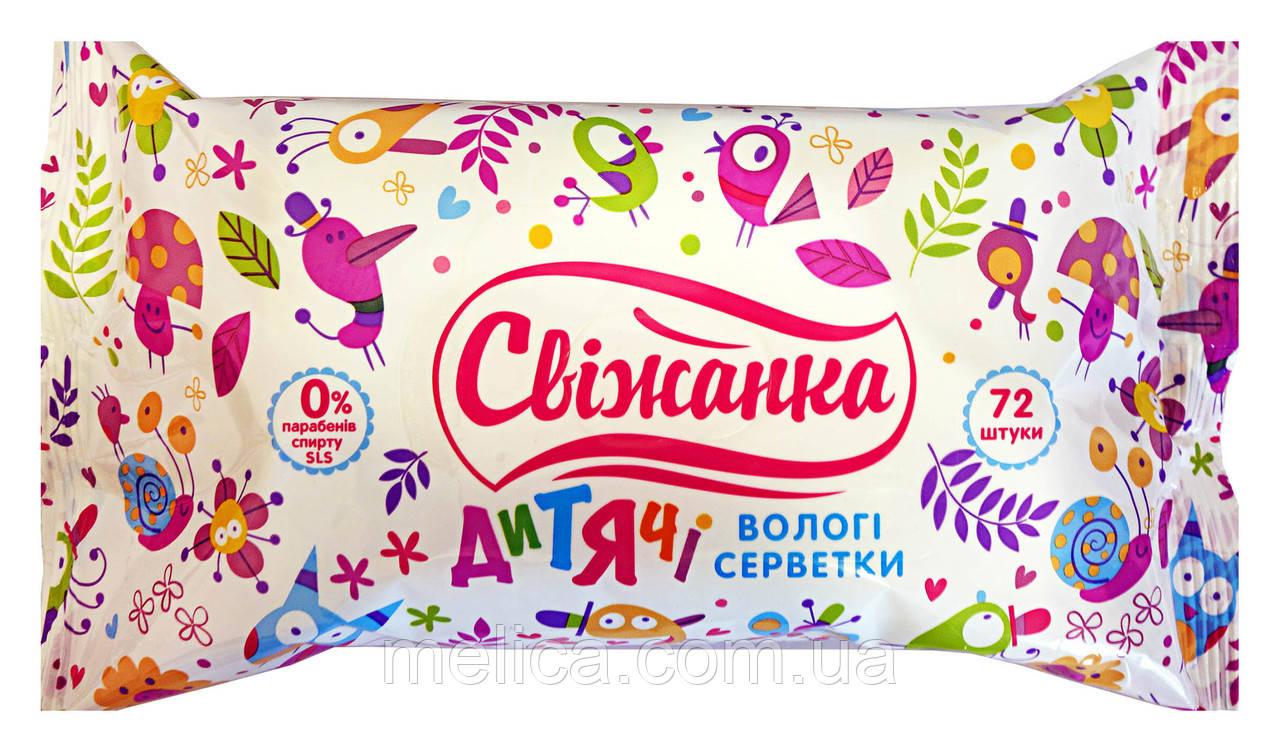 Влажные салфетки Свижанка Детские - 72 шт.