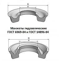 Манжета гидравлическая 48х28х10 ГОСТ 6969-54