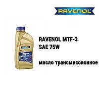 RAVENOL масло трансмиссионное MTF-3 SAE 75W (1 л)