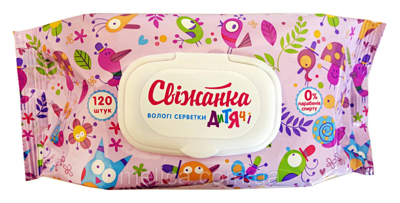 Влажные салфетки Свижанка Детские FLIP TOP - 120 шт.