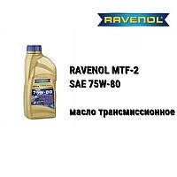 RAVENOL масло трансмиссионное MTF-2 SAE 75W-80 API GL-4 (1 л)