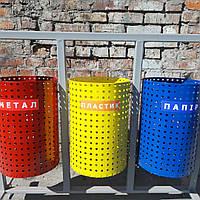 Урна  металлическая для раздельного сбора мусора из 3х ед.без крыши из цельного листа