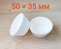 Бумажные формочки (тарталетки) для кексов белые 50 × 35 мм (1000 шт)