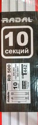 Радиатор Алюминиевый Radal 500х96