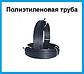 Труба Поліетиленова Чорна DN 110 PN 8, фото 2